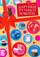 Жукова Ірина Дарунки ручної роботи 966-8076-44-3