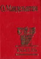 Мандельштам Осип Камень 978-966-03-3483-0