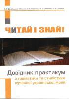 Читай і знай! Довідник-практикум з граматики та стилістики сучасної української мови 978-966-518-407-2
