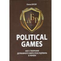 Бусол Олена Political Games, або Створення Державного бюро розслідувань в Україні 978-617-7434-78-7