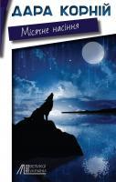 Корній Дара Місячне насіння 978-617-7489-62-6