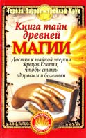 Тереза Паррот, Грейхем Крук Книга тайн древней магии 978-5-93878-954-8, 978-5-93878-958-6