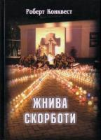 Роберт Конквест Жнива скорботи 978-966-8775-57-0
