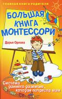 Дарья Орлова Большая книга Монтессори 978-5-93878-388-1, 5-93878-388-7