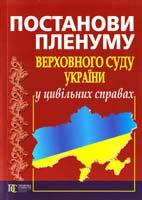 Упорядник: Роїна О. Постанови пленуму Верховного Суду України у цивільних справах 978-617-566-066-9