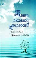 Дочинец Мирослав Книга духовной мудрости 978-966-8268-325-1