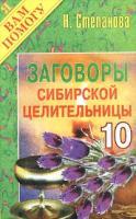 Н. Степанова Заговоры сибирской целительницы - 10 978-5-7905-0896-7, 5-7905-0896-0