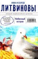 Литвинова Анна, Литвинов Сергей Небесный остров 978-5-699-54517-9