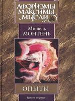 Мишель Монтень Опыты. Книга первая 5-17-008625-3, 5-17-008909-0, 966-03-1298-9