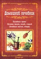Авт.-сост. Н. М. Макогон Домашний лечебник 978-617-594-249-9