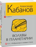 Александр Кабанов Волхвы в планетарии 978-966-03-6886-6