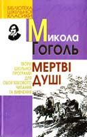 Гоголь Микола Мертві душі 978-966-661-916-0
