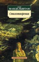 Мандельштам Осип Стихотворения 978-5-389-11310-7