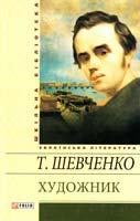 Шевченко Тарас Художник: повісті, автобіографія, щоденник 978-966-03-5888-1