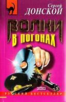 Донской Сергей Волки в погонах 5-04-009481-7