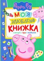 Смилевска Людмила Свинка Пеппа. Моя улюблена книжка 978-966-462-885-0
