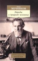 Мечников Илья Этюды о природе человека 978-5-389-11053-3
