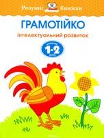 Земцова Ольга Грамотійко. Інтелектуальний розвиток дітей 1-2 роки 978-617-526-741-7