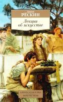 Рескин Джон Лекции об искусстве 978-5-389-10342-9