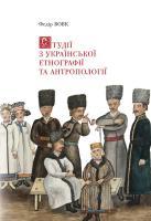Вовк Федір Студії з української етнографії та антропології 978-966-2562-64-4