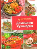 Альхабаш Елена Домашняя кулинария 978-617-7151-17-2