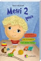 Драб Ярослав Мені 2 роки 978-617-00-2512-8