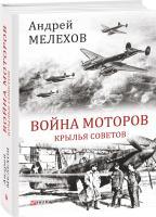 Андрей Мелехов Война моторов: Крылья Советов 978-966-03-8228-2