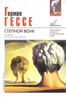 Гессе Герман Степной волк: Роман, рассказы, эссе 966-03-1125-7