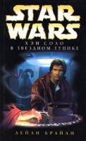 Брайан Дейли Star Wars: Хэн Соло в Звездном тупике 5-7921-0341-0, 5-699-11305-3