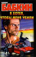 Борис Бабкин Я хотел, чтобы меня убили 978-5-17-060026-7, 978-5-403-01424-3