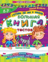 Федиенко Василий Готовы ли мы к школе? Большая книга тестов 978-966-429-065-1