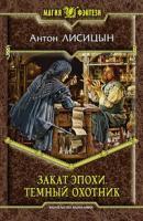 Лисицын Антон Закат эпохи. Темный охотник 978-5-9922-1221-1