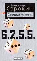Сорокин Владимир Сердца четырех 978-5-17-050268-4
