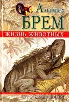 Брем Альфред\Брэм\ Жизнь животных: Пресмыкающиеся 978-5-9942-0115-2