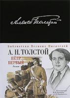 А. Н. Толстой Петр I 978-5-699-25356-2