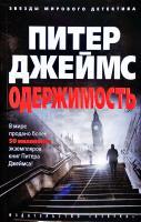 Джеймс Питер Одержимость 978-5-389-14581-8
