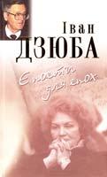 Дзюба Іван Є поети для епох 978-966-06-0609-8