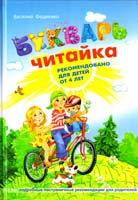 Федиенко Василий Букварь для дошкольников. Читайка 978-966-429-079-8