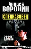 Андрей Воронин Спецназовец. Эффект домино 978-985-16-8116-3
