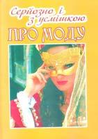 Андрійчук Юрій Серйозно і з усмішкою про моду 966-550-128-3