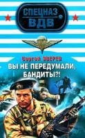Сергей Зверев Вы не передумали, бандиты?! 978-5-699-40755-2