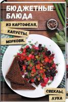 Петрова Ольга Бюджетные блюда из картофеля, капусты, моркови, свеклы, лука 978-966-942-314-6