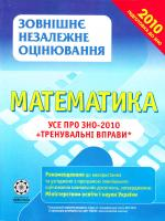 Роганін О. Математика. Усе про ЗНО-2010 + тренувальні вправи 978-966-2342-24-6