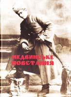 Коваль Роман; Гогуля Петро Медвинське повстання: Спогади 978-617-681-057-5