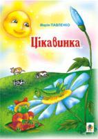 Павленко Марія Григорівна Цікавинка: Вірші. 978-966-408-509-7