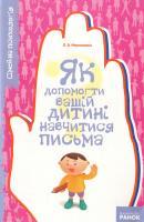 Мартиненко Олена Як допомогти вашій дитині навчитися письма 978-966-672-833-6