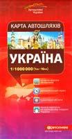 Україна : Карта автошляхів : 1:1000 000 (1см=10км)