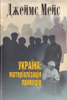 Мейс Джеймс Україна: матеріалізація привидів 978-617-7023-50-9