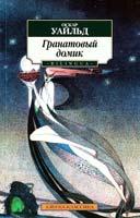 Уайльд Оскар Гранатовый домик: Сказки 978-5-9985-0275-0