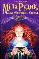 Вольських Алєка Міла Рудик і Чаша Місячного Світла 978-966-180-118-8